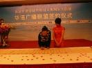 在全球华语广播联盟签约仪式上