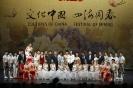 承办中国国务院侨办2012《文化中国、四海同春》演出