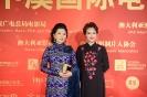 2016 第三届中澳国际电影节_7